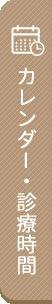 カレンダー・診療時間