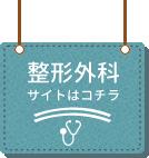 整形外科サイトはコチラ